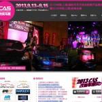 CAS 中国(上海)オートサロン 2013