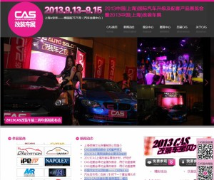 上海オートサロン 2013
