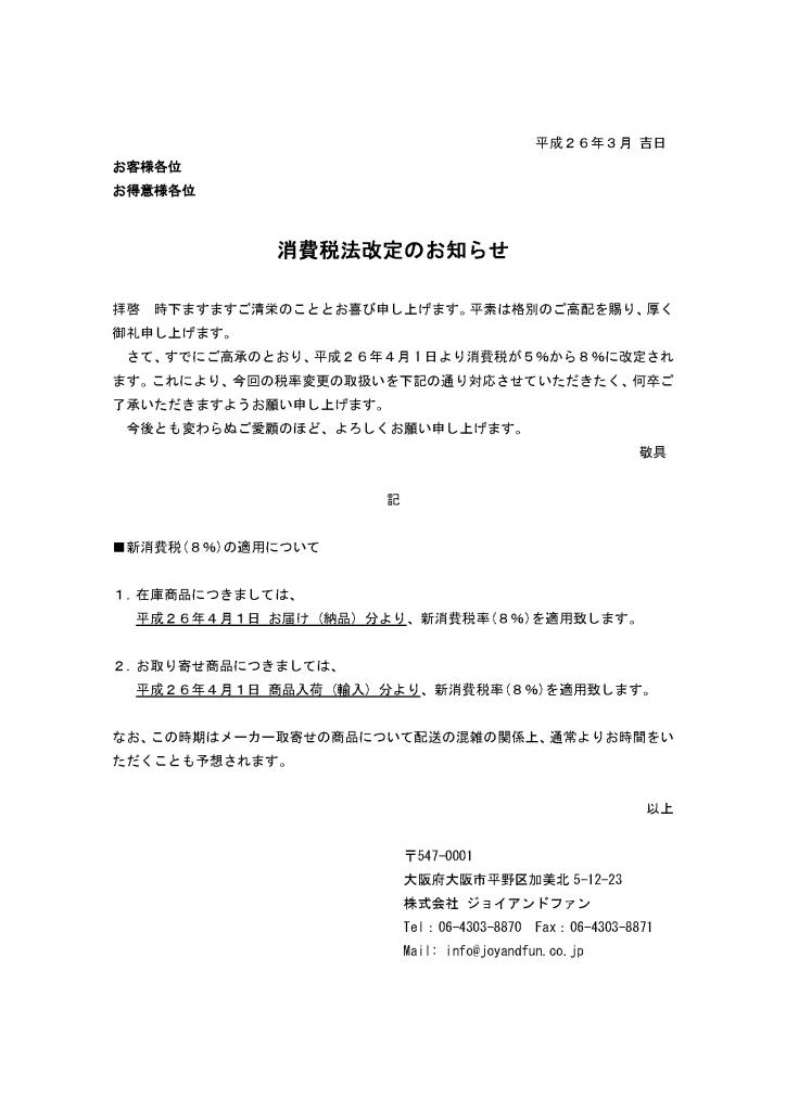 J&F 消費税改定のお知らせ 2014_4