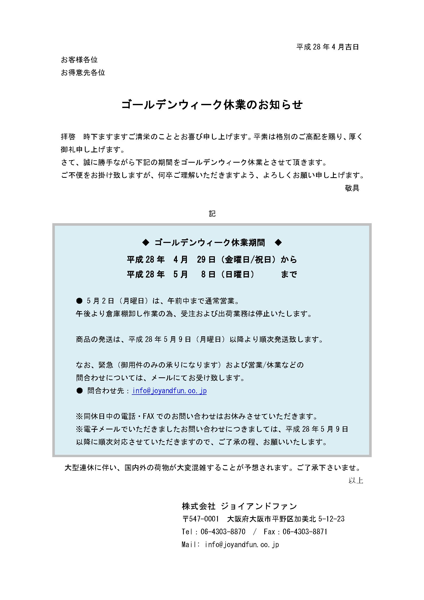2016_5 J&F GW休業のお知らせ