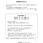 夏期休業のお知らせ 2016/08