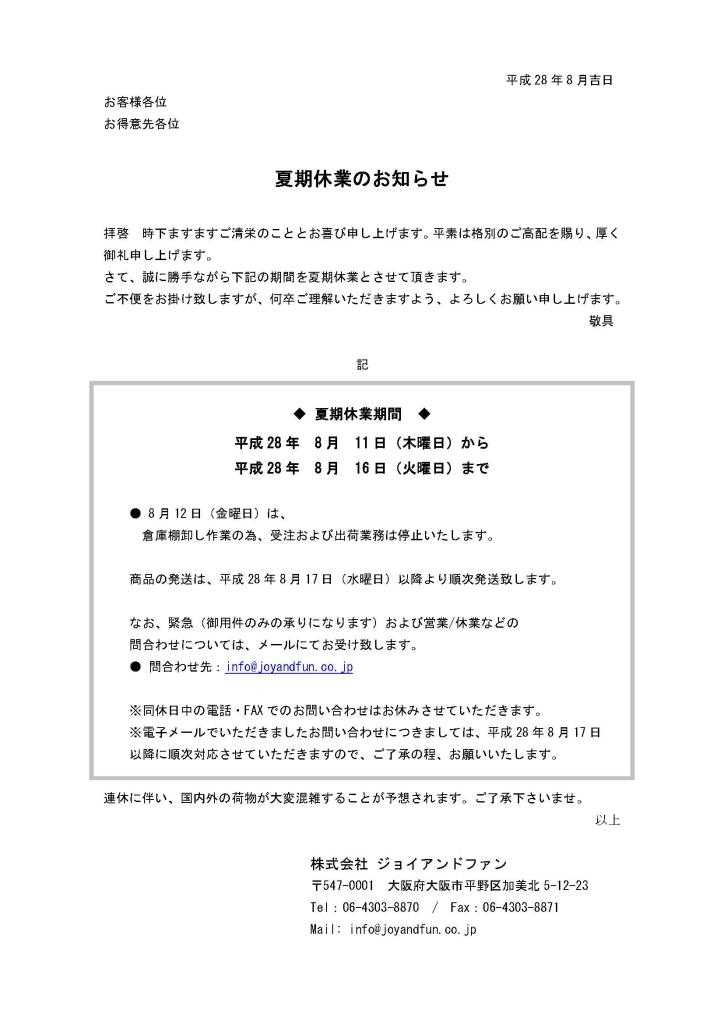 2016_8 J&F 夏期休業のお知らせ