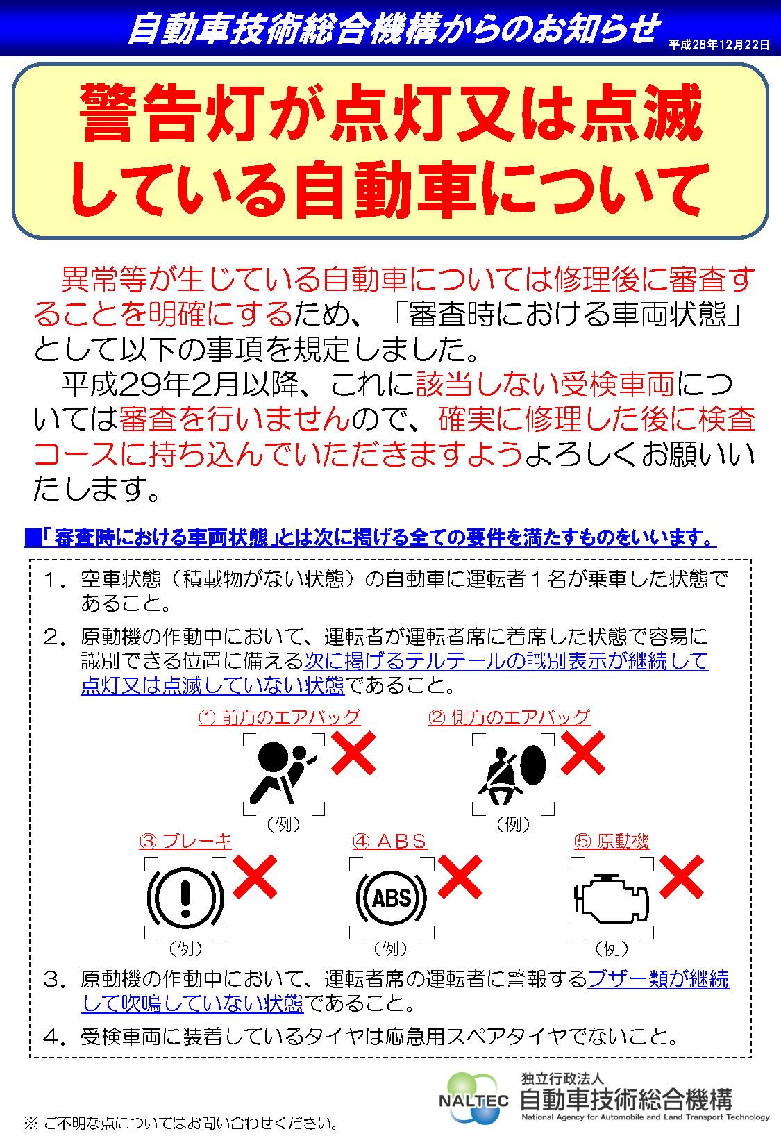 車検 警告灯 点灯 チェックランプ 通らない 2月 対策 修理