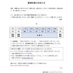 夏期休業のお知らせ 2017/08