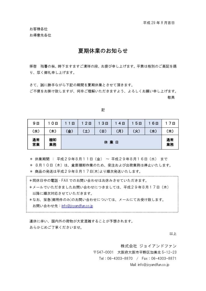 2017_8 J&F 夏期休業のお知らせ