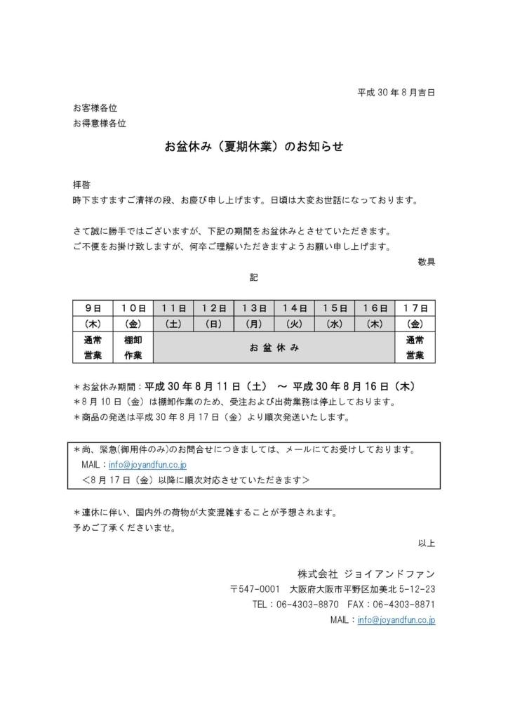 2018_8 J&F お盆休みのお知らせ